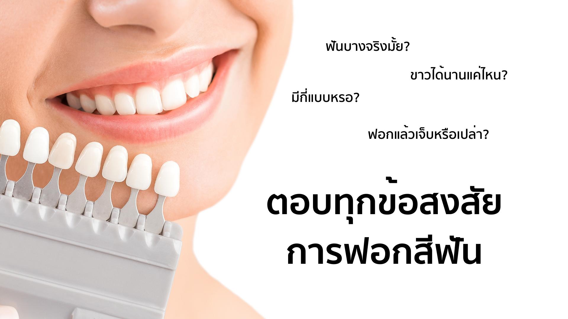 ตอบข้อสงสัยกับการฟอกสีฟัน