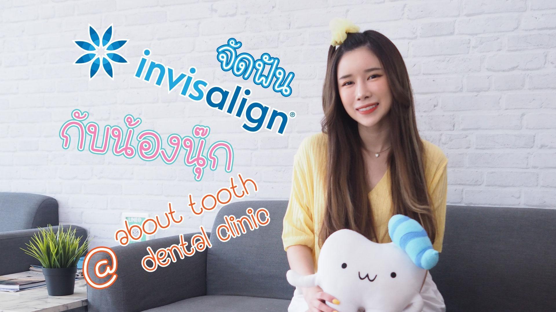 รีวิวจัดฟันใส Invisalign กับน้องนุ๊ก